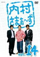 内村さまぁ〜ず vol.14