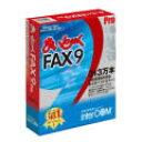 まいとーく FAX 9 Pro
