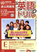 英語ドリル Eコース(2017年度)