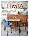 LIMIA [ マガジンハウス ]
