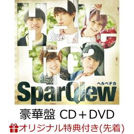 【楽天ブックス限定先着特典】ヘルベチカ (豪華盤 CD+DVD) (L判ブロマイド) [ SparQlew ]