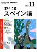 NHKラジオまいにちスペイン語(11月号)