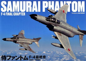 SAMURAI PHANTOM THE F-4 FINAL [ 中野耕志 ]