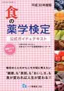 食の薬学検定試験公式ガイド&テキスト(平成30年度版)