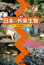 最新 日本の外来生物 [ 自然環境研究センター ]