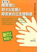 障害者に対する支援と障害者自立支援制度第3版