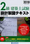 2級建築士試験設計製図テキスト(平成30年度版)