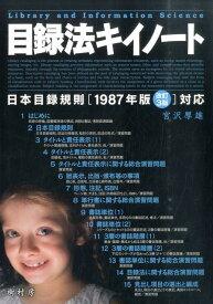 目録法キイノート 日本目録規則「1987年版改訂3版」対応 [ 宮沢厚雄 ]