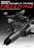F-4E、F、Gファントム2(世界の傑作機No.183)