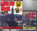 【バーゲン本】DVDで見る!最新自衛隊装備
