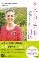クレア・バーチンガー自伝 紛争地の人々を看護で支えた女性の軌跡