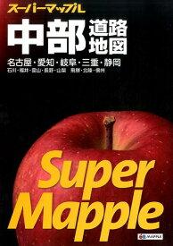 中部道路地図7版 名古屋・愛知・岐阜・三重・静岡 石川・福井・富山・ (スーパーマップル)