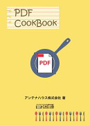 【POD】PDF CookBook