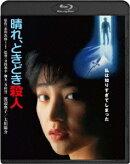 晴れ、ときどき殺人【Blu-ray】
