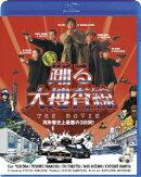 踊る大捜査線 THE MOVIE【Blu-ray】
