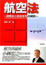 航空法 国際法と航空法令の解説 [ 池内宏 ]