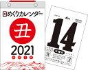 2021年 日めくりカレンダー B6【H5】 [ 永岡書店編集部 ]