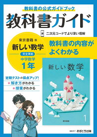 中学教科書ガイド東京書籍版数学1年