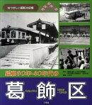 昭和30年・40年代の葛飾区