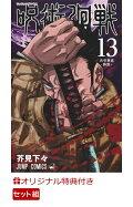 【楽天ブックス限定特典付き】呪術廻戦 1-13巻セット