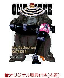 """【楽天ブックス限定先着特典+先着特典】ONE PIECE Log Collection """"KATAKURI""""(2L判ブロマイド2枚セット+オリジナル両面A4クリアファイル)"""