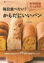 【バーゲン本】毎日食べたい!食物繊維たっぷりのからだにいいパン (食べてすこやかシリーズ) [ 石澤 清美 ]