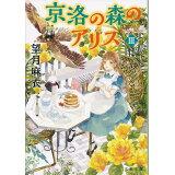 京洛の森のアリス(3) 鏡の中に見えるもの (文春文庫)