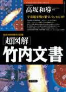 「超図解」竹内文書(1)