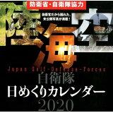 自衛隊日めくりカレンダー(2020) ([カレンダー])