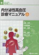 内分泌性高血圧診療マニュアル改訂第2版