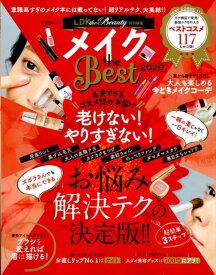 メイクthe Best(2020) 正直すぎるコスメ誌がお届け!お悩み解決テクの決定版!! (晋遊舎ムック LDK the Beauty特別編集)