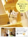 猫がうれしくなる部屋づくり、家づくり 猫と暮らす建築家が本気で考えた [ 廣瀬慶二 ]