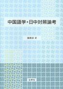 中国語学・日中対照論考