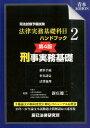 司法試験予備試験法律実務基礎科目ハンドブック(2)第4版 [ 新庄健二 ]