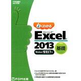 よくわかるMicrosoft Excel 2013基礎 (FOM出版のみどりの本)