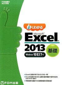 よくわかるMicrosoft Excel 2013基礎 Windows10/8.1/7対応 (FOM出版のみどりの本) [ 富士通エフ・オー・エム ]