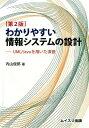 わかりやすい情報システムの設計第2版 UML/Javaを用いた演習 [ 内山俊郎 ]