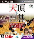 マイナビBEST 天頂の囲碁 PS3版