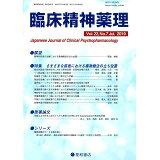 臨床精神薬理(Vol.22 No.7(Jul) 特集:さまざまな疾患における薬物療法の立ち位置