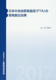 日本の自由貿易協定(FTA)の貿易創出効果 [ 山ノ内健太 ]