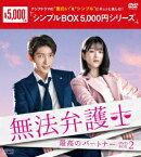 【予約】無法弁護士〜最高のパートナー DVD-BOX2