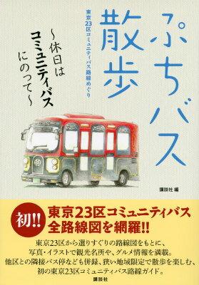 ぷちバス散歩 休日はコミュニティバスにのって 東京23区コミュニ [ 講談社 ]