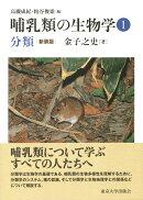 哺乳類の生物学1 分類 新装版