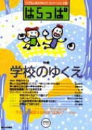 はらっぱ(2000 No.194)