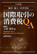 国際取引の消費税QA六訂版