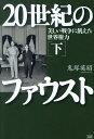 20世紀のファウスト(下(1945→1986)) 美しい戦争に飢えた世界権力 [ 鬼塚英昭 ]