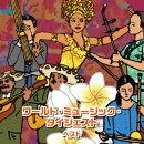 【予約】ワールド・ミュージック・ダイジェスト ベスト