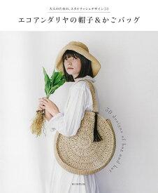 エコアンダリヤの帽子&かごバッグ 大人のための、スタイリッシュデザイン30 [ 朝日新聞出版 ]