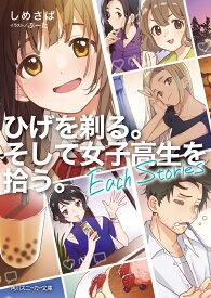 ひげを剃る。そして女子高生を拾う。 Each Stories(5) (角川スニーカー文庫) [ しめさば ]