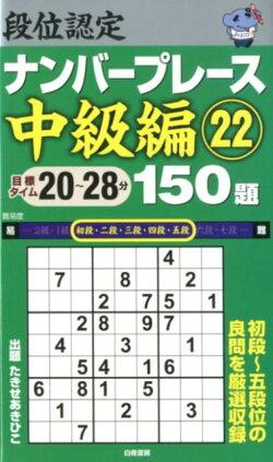 段位認定ナンバープレース中級編150題(22)